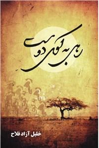 نسخه دیجیتالی کتاب رهی به کوی دوست