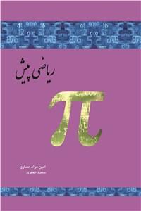 نسخه دیجیتالی کتاب ریاضی پیش