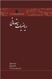 نسخه دیجیتالی کتاب ریاضیات مقدماتی