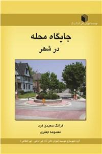 نسخه دیجیتالی کتاب جایگاه محله در شهر