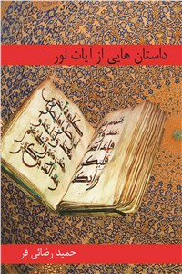نسخه دیجیتالی کتاب داستان هایی از آیات نور