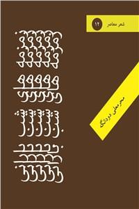 نسخه دیجیتالی کتاب زمزمه های شب بارانی