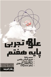 نسخه دیجیتالی کتاب علوم تجربی پایه هفتم