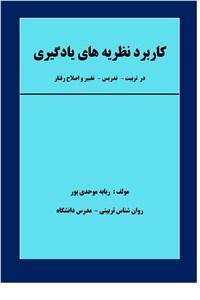 نسخه دیجیتالی کتاب کاربرد نظریه های یادگیری