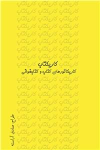 نسخه دیجیتالی کتاب کاریکتاب