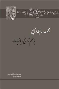 نسخه دیجیتالی کتاب مجموعه، رابطه و تابع - با طعم تاریخ ریاضیات