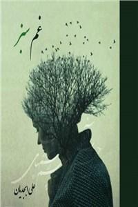 نسخه دیجیتالی کتاب غم سبز