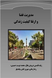 نسخه دیجیتالی کتاب مدیریت فضا و ارتقا کیفیت زندگی