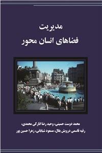 نسخه دیجیتالی کتاب مدیریت فضاهای انسان محور
