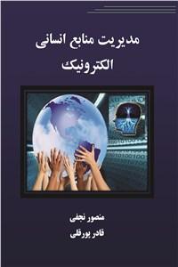نسخه دیجیتالی کتاب مدیریت منابع انسانی الکترونیک