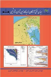 نسخه دیجیتالی کتاب میدان نفتی آزادگان از دیدگاه زمین شناسی و ژئو شیمی