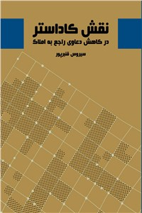نسخه دیجیتالی کتاب نقش کاداستر