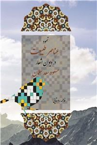 نسخه دیجیتالی کتاب نمود عناصر طبیعت در دیوان اشعار مسعود سعد سلمان