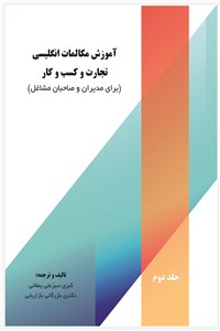 نسخه دیجیتالی کتاب آموزش مکالمات انگلیسی تجارت و کسب و کار - جلد دوم