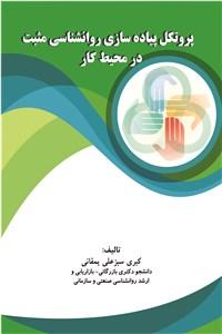 نسخه دیجیتالی کتاب پروتکل پیاده سازی روانشناسی مثبت در محیط کار