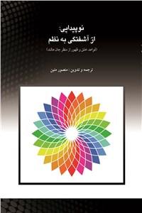 نسخه دیجیتالی کتاب نوپیدایی - از آشفتگی به نظم