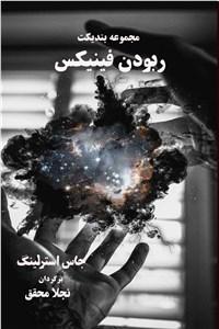 نسخه دیجیتالی کتاب ربودن فینیکس