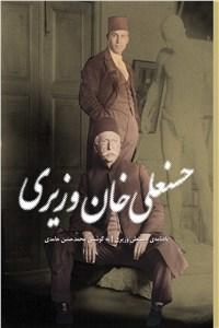 نسخه دیجیتالی کتاب حسنعلی خان وزیری