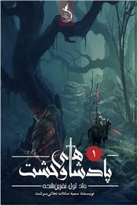 نسخه دیجیتالی کتاب پادشاهی وحشت - جلد اول