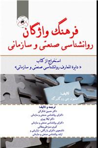 نسخه دیجیتالی کتاب فرهنگ واژگان روانشناسی صنعتی و سازمانی