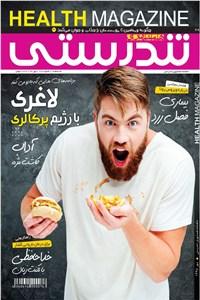 نسخه دیجیتالی کتاب ماهنامه همشهری تندرستی - شماره 209 - مهر ماه 98