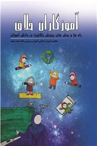 نسخه دیجیتالی کتاب آموزگاران خلاق