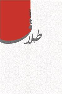 نسخه دیجیتالی کتاب کتابشناسی طلاق