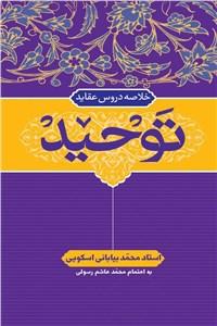 نسخه دیجیتالی کتاب توحید