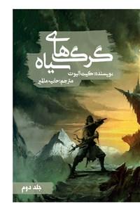 نسخه دیجیتالی کتاب گرگ های سیاه - جلد دوم