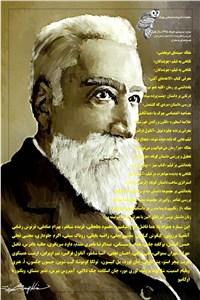 نسخه دیجیتالی کتاب ماهنامه ادبیات داستانی چوک - شماره 106 - خرداد ماه 98
