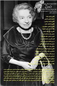 نسخه دیجیتالی کتاب ماهنامه ادبیات داستانی چوک - شماره 110 - مهر ماه 98
