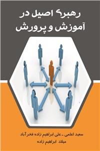 نسخه دیجیتالی کتاب رهبری اصیل در آموزش و پرورش
