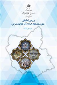 نسخه دیجیتالی کتاب بررسی تطبیقی شهرستان های استان آذربایجان شرقی درسال 1396