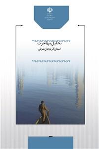 نسخه دیجیتالی کتاب تحلیل مهاجرت استان آذربایجان شرقی