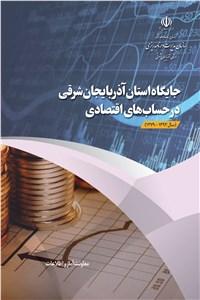 نسخه دیجیتالی کتاب جایگاه استان آذربایجان شرقی در حساب های اقتصادی