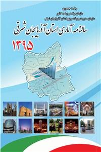 سالنامه آماری استان آذربایجان شرقی 1395