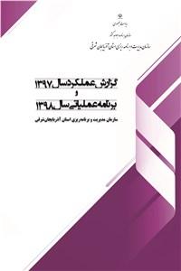 نسخه دیجیتالی کتاب گزارش عملکرد سال 1397 و برنامه عملیاتی سال 1398