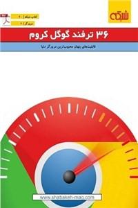 نسخه دیجیتالی کتاب ماهنامه شبکه - 36 ترفند گوگل کروم