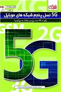 نسخه دیجیتالی کتاب ماهنامه شبکه - 5G نسل پنجم شبکه های موبایل