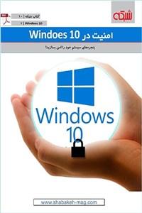 نسخه دیجیتالی کتاب ماهنامه شبکه - امنیت در windows 10
