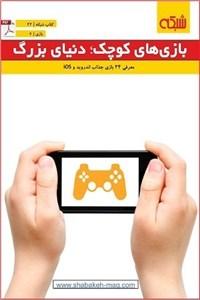 نسخه دیجیتالی کتاب ماهنامه شبکه - بازی های کوچک، دنیای بزرگ