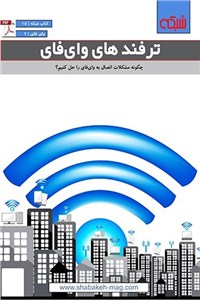نسخه دیجیتالی کتاب ماهنامه شبکه - ترفندهای وای فای
