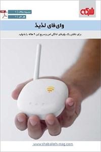 نسخه دیجیتالی کتاب ماهنامه شبکه - وای فای لذیذ