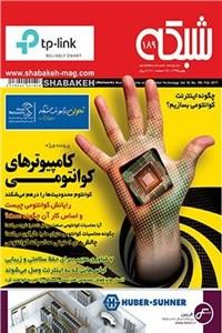 نسخه دیجیتالی کتاب ماهنامه شبکه - شماره 189 - بهمن 1395