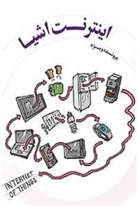 نسخه دیجیتالی کتاب ماهنامه شبکه - اینترنت اشیا