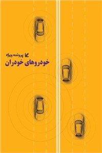 نسخه دیجیتالی کتاب ماهنامه شبکه - پرونده ویژه، خودروهای خودران