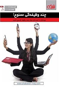 نسخه دیجیتالی کتاب ماهنامه شبکه - چند وظیفه گی ممنوع!