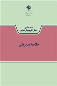 سند آمایش استان آذربایجان شرقی - خلاصه مدیریتی