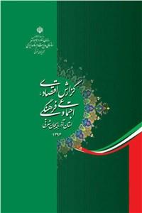 نسخه دیجیتالی کتاب گزارش اقتصادی، اجتماعی و فرهنگی استان آذربایجان شرقی سال 1394