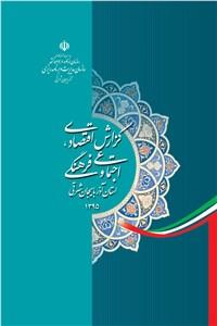 نسخه دیجیتالی کتاب گزارش اقتصادی، اجتماعی و فرهنگی استان آذربایجان شرقی سال 1395